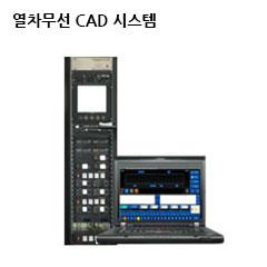 열차무선 CAD 시스템