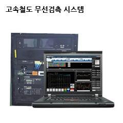 고속철도 열차무선 검측 시스템